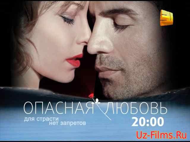 турецкий фильм опасная любовь исследования