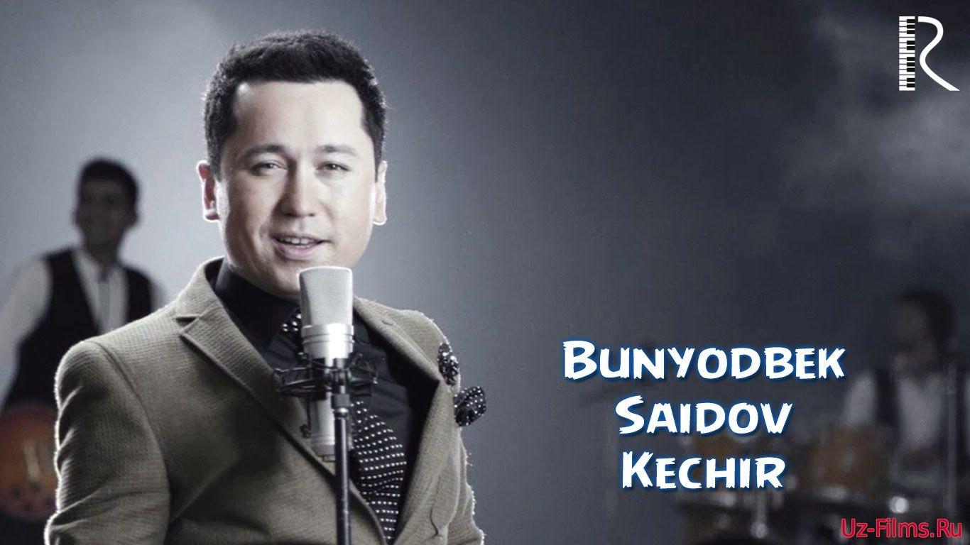 BUNYODBEK SAIDOV KECHIR MP3 СКАЧАТЬ БЕСПЛАТНО